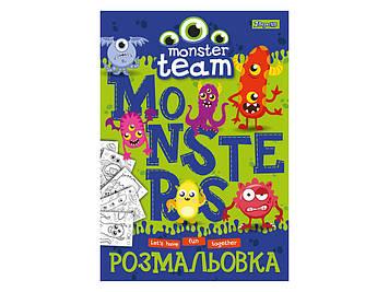 """Розмальовка А4 """"1В""""Монстрики"""" 12стор. №741102(12)(100)"""