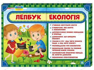 """Лепбук """"Екологія"""" №13210009У/1015-12/Ранок/(20)"""