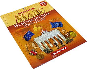 """Атлас A4 """"Новітня історія"""" 11кл (1945-2018рр.) №0080/8681/1445/Картографія/(50)"""