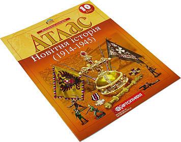 """Атлас A4 """"Новітня історія"""" 10кл (1914-1945) №0264/1223/Картографія/(50)"""