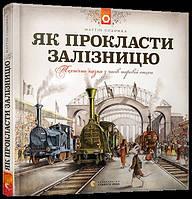 """Книжка B5 """"Як прокласти залізницю"""" №5841 тв. обкл. /Видавництво Старого Лева/"""