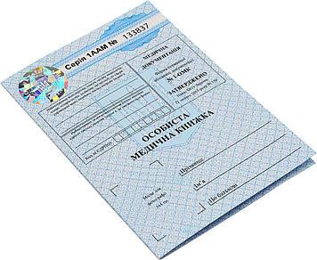 Медична карта з голограмою(10)(500)