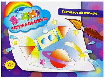 "Книжка A5 ""Водяні розмальовки. Загадковий космос"" №2654/УЛА/(30)"