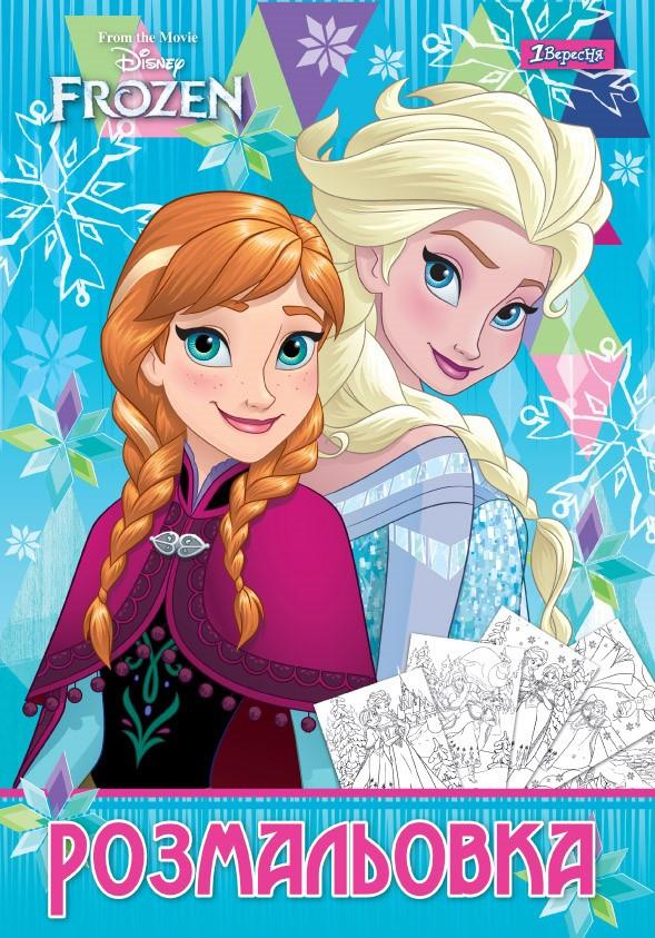 """Розмальовка A4 """"Frozen"""" 12стор. №741715/1В/(1)(100)(150)"""