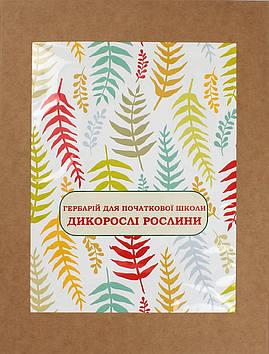 """Гербарій """"Дикорослі рослини"""" №П1025/НУШ"""