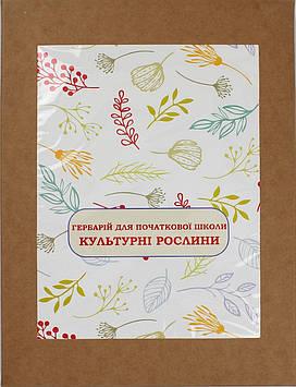 """Гербарій """"Культурні рослини"""" №П1026/НУШ"""