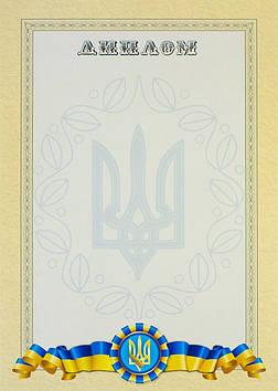Диплом A4 бежевий фон,вел. тризуб,стрічка №5/Аркуш/(100)