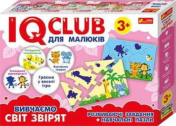 """Навчальні пазли """"Вивчаємо світ звірят.IQ-club для малюків №13203006У/6356/Ранок/"""