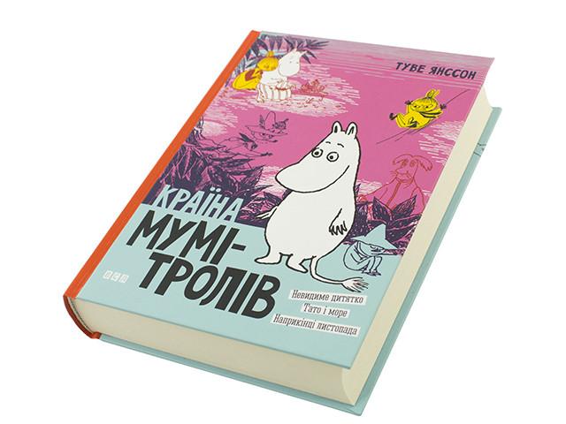 """Книжка A5 """"Країна Мумі-тролів"""" Книга 3 №6037 тв.обкл./Видавництво Старого лева/"""