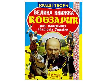 "Книжка В4 ""Велика книжка. Кобзарик"" №0279 м'яка обкл./Бао/"