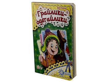 """Книжка A6 """"Я слухаюсь маму (нова): Грайлики-одягайлики""""(укр.)/Ранок/(20)"""