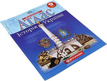 """Атлас A4 """"Історія України"""" 9кл №0196/2947/Картографія/(50)"""