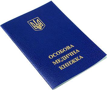 Книжка медич. з тисненням/галогр. обл. бумвін/(1)(50)(100)