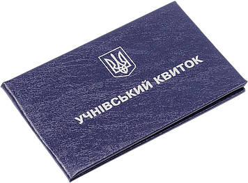 Учнівський квиток(1)(50)