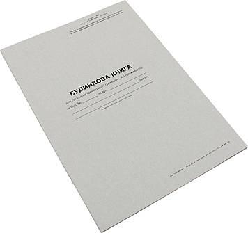 Будинкова книга А4 16арк. офс.(5)(20)(30)
