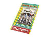 """Книжка B6 """"Розмовник в малюнках польська мова"""" 750слів,м`яка обкл./Арій/(50)"""