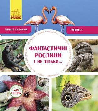 """Книжка B5 """"Перше читання Non Fiction:Фантастичні рослини і не тільки"""" Рівень 3 №0322/Ранок"""