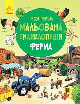 """Енциклопедія A4 """"Моя перша мальована енциклопедія: Ферма""""/Ранок(15)"""