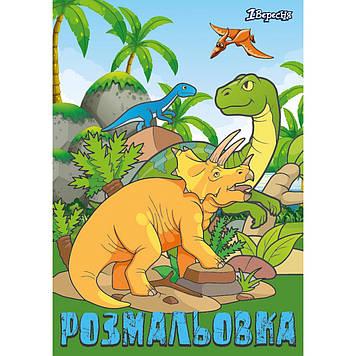 """Розмальовка A4 """"Dinosaurs 2"""" 12стор. №742584/1В/(1)(100)"""
