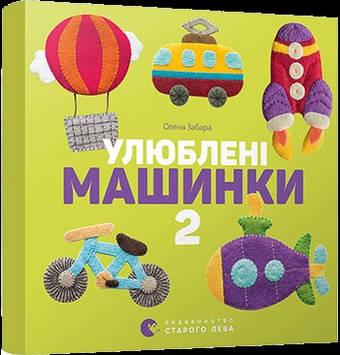 """Книжка В7 """"Улюблені машинки 2""""/Видавництво Старого Лева/"""
