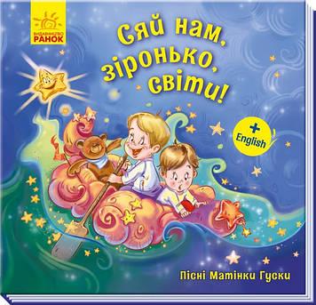 """Книжка """"Пісні Матінки Гуски. Великі: Сяй нам,зіронька,світи!""""(укр.)/Ранок/"""