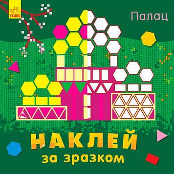 "Книжка A5 ""Наклей за зразком: Палац"" №6518/С753006У/Ранок/(20)"