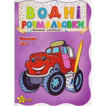 """Книжка А5 """"Водні розмальовки: Машини.Cars""""(50)"""