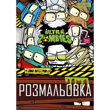 """Розмальовка А4 """"1В"""" """"Zombies"""" 12 стор.№742579(100)"""