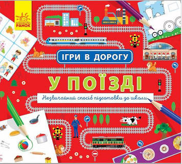 """Книжка A5 """"Ігри в дорогу : У поїзді """"/Ранок/"""