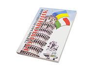 """Книжка B6 """"Розмовник укр.-італ."""" м`яка обкл. №9936/Арій/(40)"""