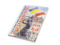 """Книжка B6 """"Розмовник укр.-польськ."""" м`яка обкл. №9943/Арій/(40)"""