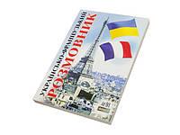"""Книжка B6 """"Розмовник укр.-франц."""" м`яка обкл. №9929/Арій/(40)"""