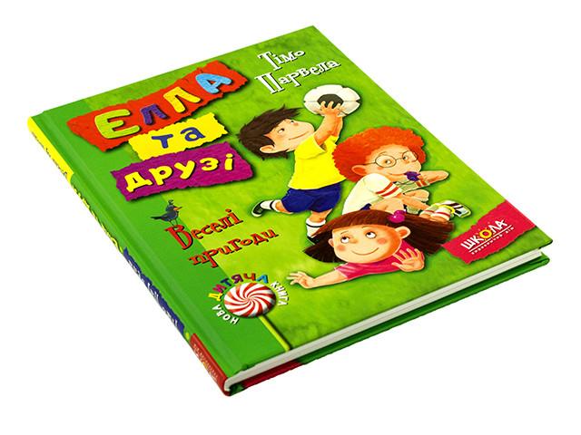 """Книжка B5 """"Нова дитяча книга: Елла та друзі. Веселі пригоди""""  (укр.)/Школа"""