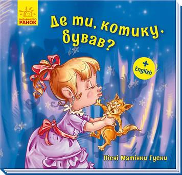 """Книжка """"Пісні Матінки Гуски. Великі: Де ти,котику,бував?""""(укр.)/Ранок/"""