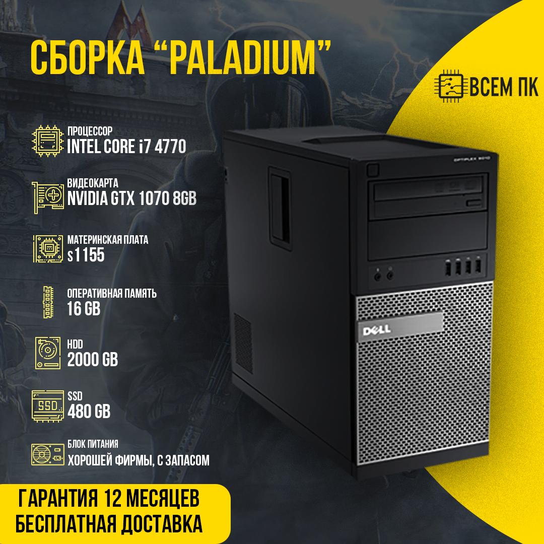 Игровой компьютер Сборка PALADIUM в корпусе Б/У (I7 4770 / GTX 1070 8GB / 16GB ОЗУ / HDD 2000GB)