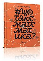 """Книжка B6 """"Найкращий подарунок: #щотакематематика"""" (укр.)№5935/Талант/(10)"""