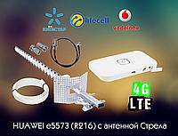 Комплект 3G 4G LTE роутер Huawei E5573 R216 WiFi с антенной СТРЕЛА 21дб аккумулятор