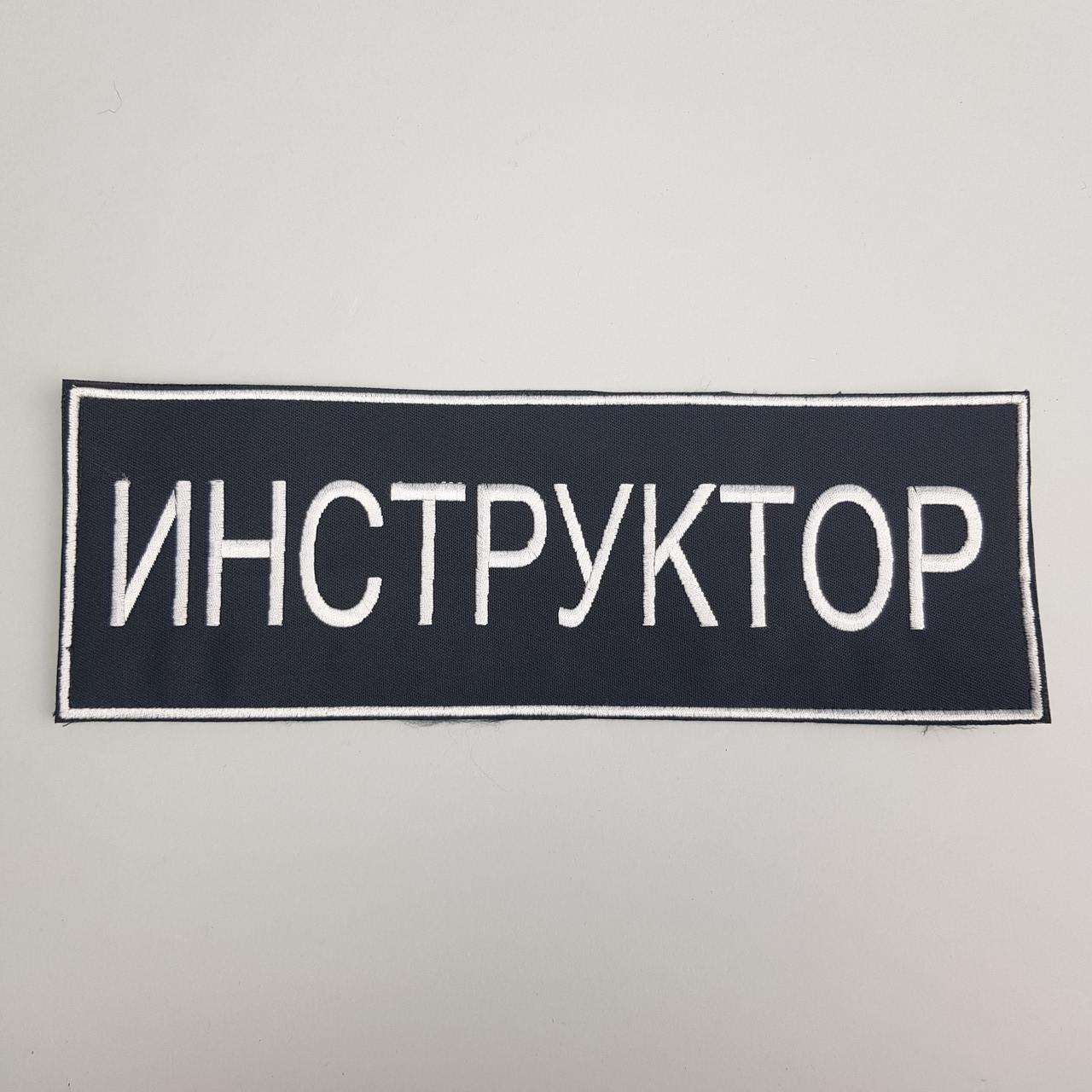 Нашивка на спину ИНСТРУКТОР