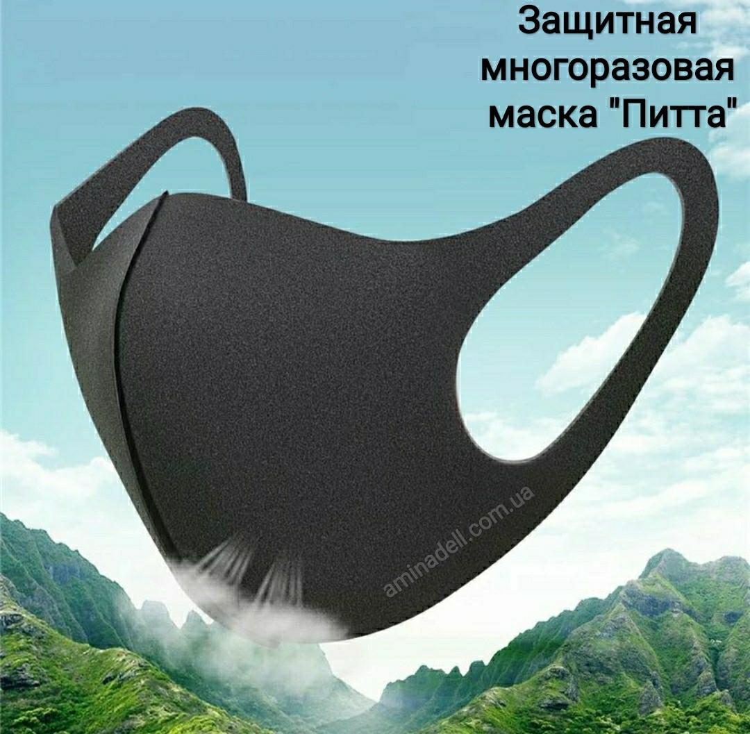 Маска защитная Питта многоразовая Pitta Mask