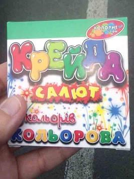 Мелки цветные 5цв Колорит Салют