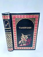 Попов М. Тимур. Сегень А.Тамерлан (б/у).