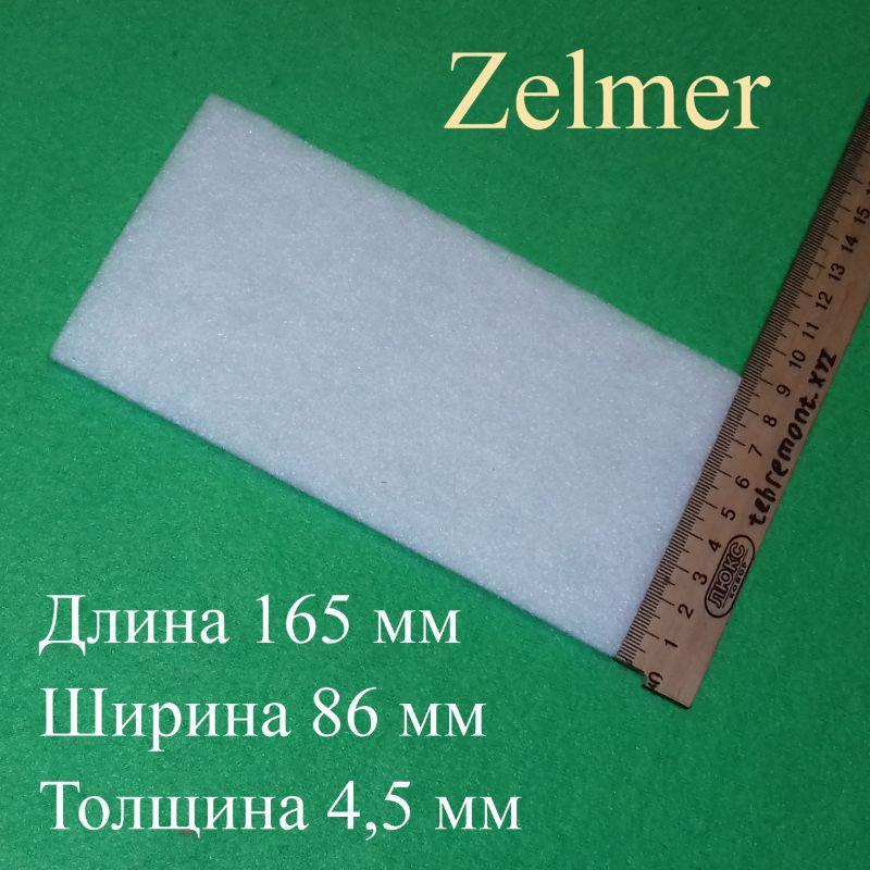 Фільтр (619.0355) для пилососа Zelmer (86*160 мм)