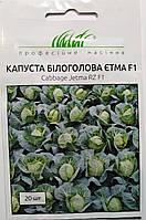 """Насіння Капуста Білоголова Єтма F1 20 шт ТМ """" Професійне насіння """""""