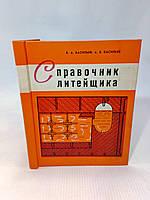 Васильев В., Васильев А. Справочник литейщика (б/у)., фото 1