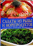 Салаты из мяса, птицы, субпродуктов. Салаты из рыбы и морепродуктов, 978-617-08-0162-3 (топ 1000)