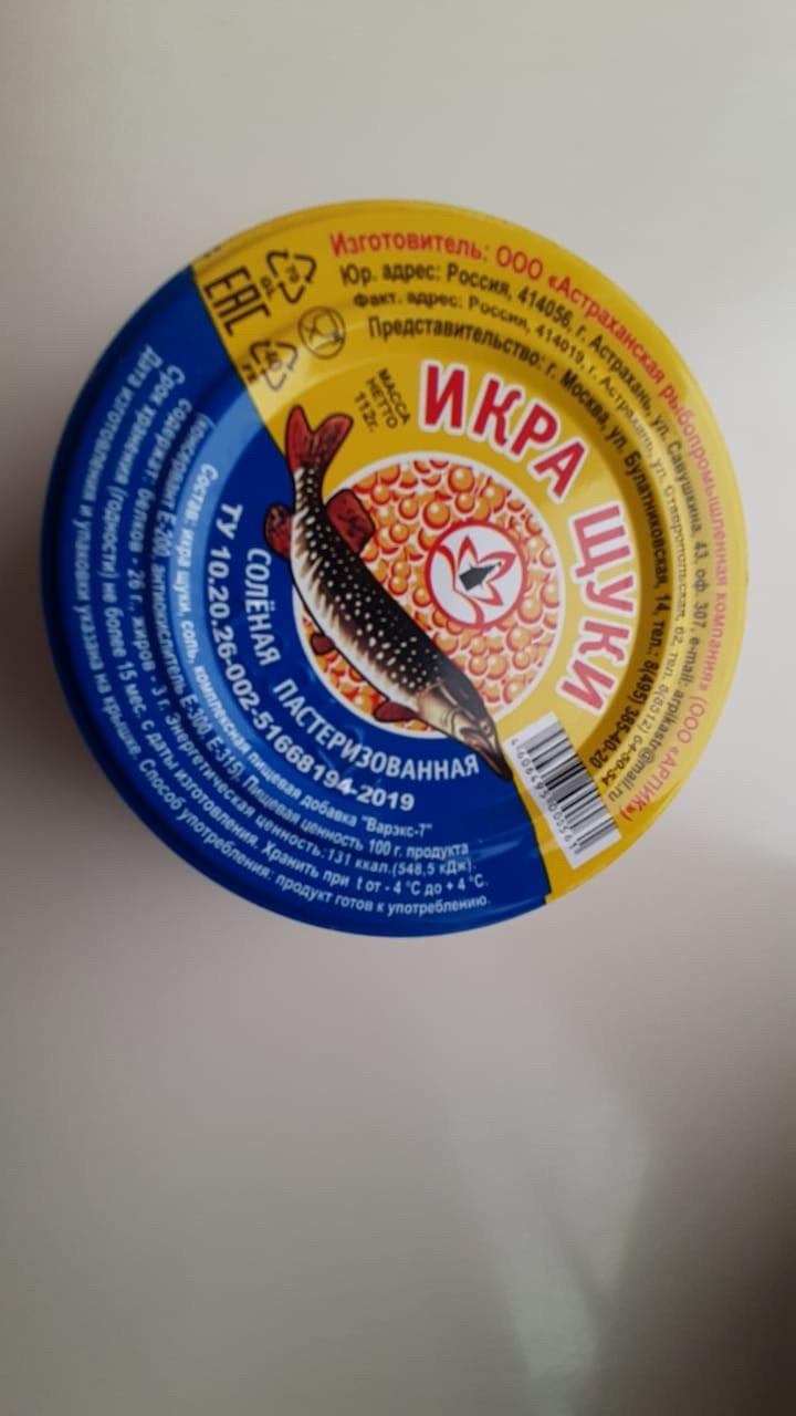 Икра щуки 112 грамм Арпик