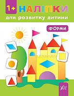 """Книга """"Наліпки для розвитку дитини. Форми"""", 8 старниц, 20*26см"""