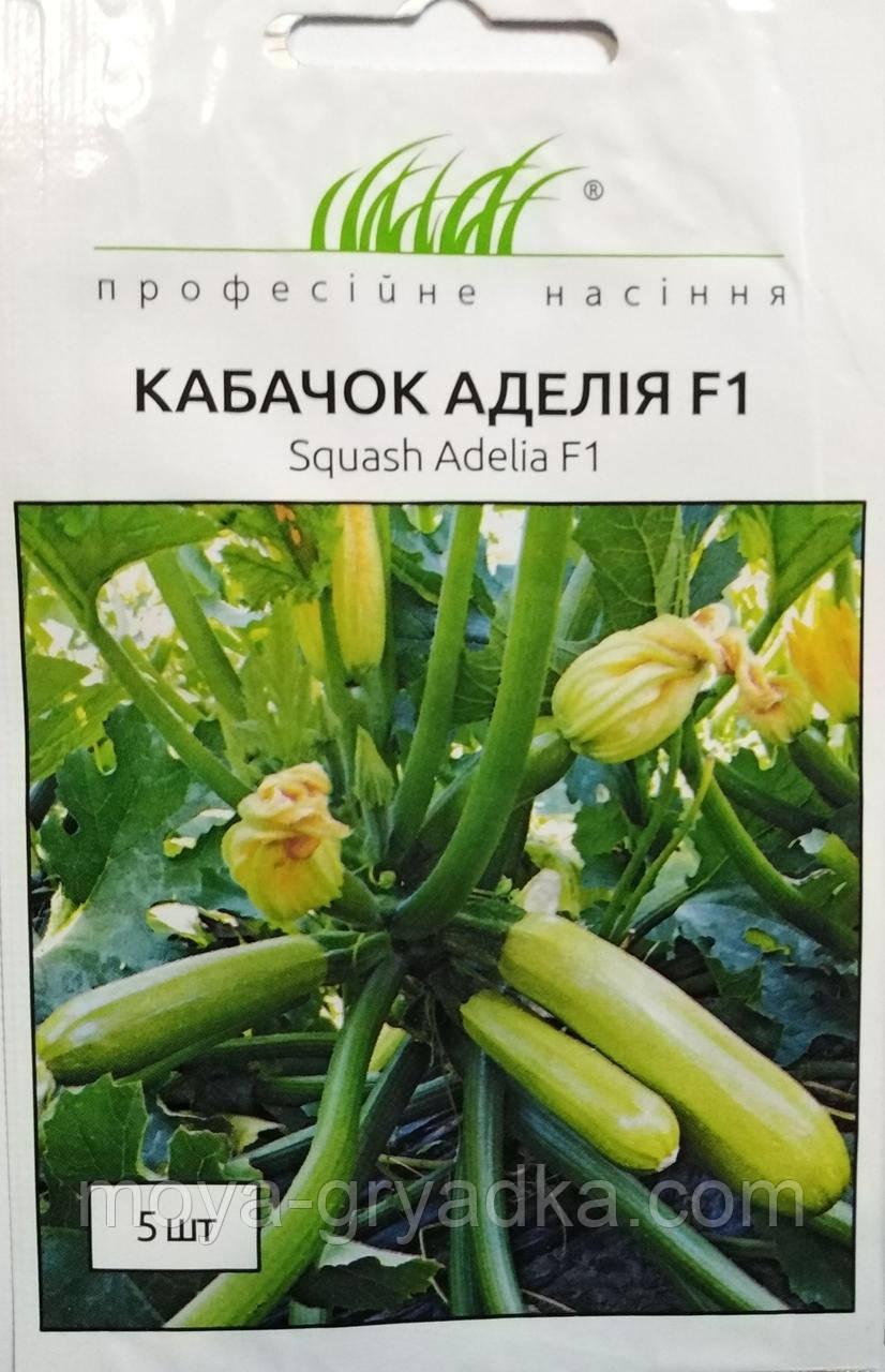 """Насіння Кабачок Аделія F1 5 шт ТМ """" Професійне насіння """""""