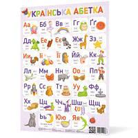 Плакат Українська абетка А2 Зірка 346814, КОД: 1615002