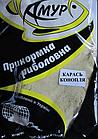 Прикормка АМУР, КАРАСЬ, ОПАРИШ 1кг, фото 2